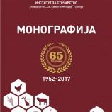 Монографија 1952 – 2017